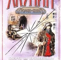 Борис Акунин «Странный человек»