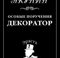 Борис Акунин «Особые поручения: Декоратор»