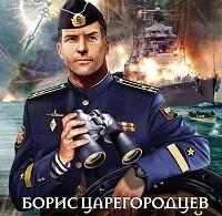 Борис Царегородцев «Арктический удар»
