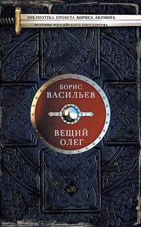 Борис Васильев «Вещий Олег»