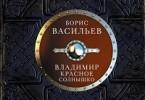 Борис Васильев «Владимир Красное Солнышко»