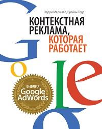 Брайан Тодд, Перри Маршалл «Контекстная реклама, которая работает. Библия Google AdWords»