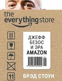 Брэд Стоун «The Everything Store. Джефф Безос и эра Amazon»