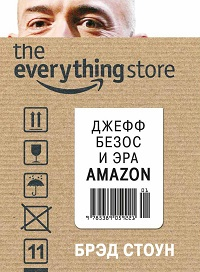 Брэд Стоун «The Everything Store. Джефф Безос и эра Amazon»
