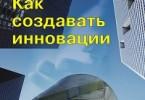 Чарльз Пратер, Лайза Гандри «Как создавать инновации»
