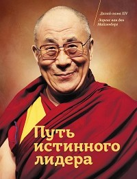 Далай-лама XIV, Лоренс Майзенберг «Путь истинного лидера»