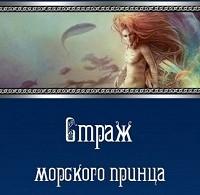 Дана Арнаутова «Страж морского принца»