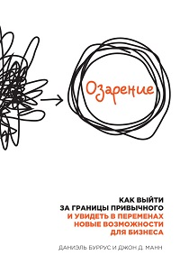 Даниэль Буррус, Джон Манн «Озарение. Как выйти за границы привычного и увидеть в переменах новые возможности для бизнеса»