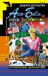 Дарья Донцова «Али-Баба и сорок разбойниц»