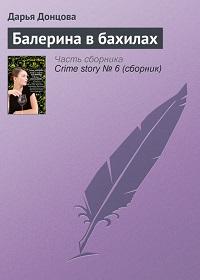 Дарья Донцова «Балерина в бахилах»