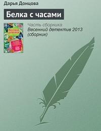 Дарья Донцова «Белка с часами»
