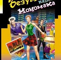 Дарья Донцова «Безумная кепка Мономаха»
