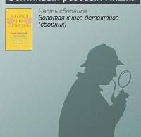 Дарья Донцова «Болтливый розовый мишка»