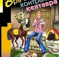 Дарья Донцова «Брачный контракт кентавра»