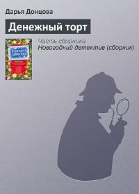 Дарья Донцова «Денежный торт»