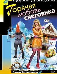 Дарья Донцова «Горячая любовь снеговика»