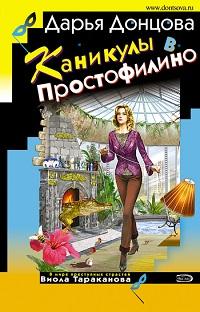 Дарья Донцова «Каникулы в Простофилино»