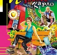 Дарья Донцова «Любимые забавы папы Карло»