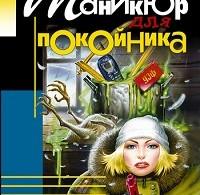 Дарья Донцова «Маникюр для покойника»
