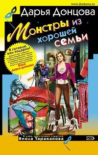 Дарья Донцова «Монстры из хорошей семьи»
