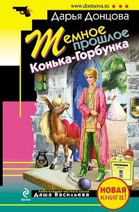 Дарья Донцова «Настоящая рождественская сказка»