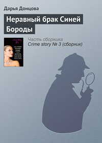 Дарья Донцова «Неравный брак Синей Бороды»