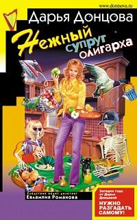 Дарья Донцова «Нежный супруг олигарха»