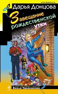 Дарья Донцова «Завещание рождественской утки»