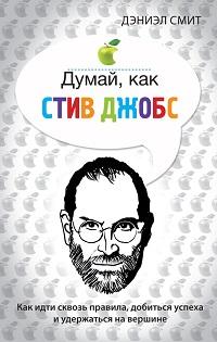 Дэниэл Смит «Думай, как Стив Джобс»