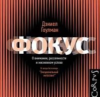Дэниел Гоулман «Фокус. О внимании, рассеянности и жизненном успехе»
