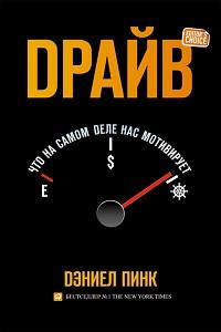Дэниель Пинк «Драйв: Что на самом деле нас мотивирует»