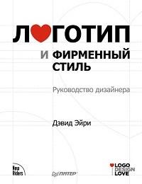 Дэвид Эйри «Логотип и фирменный стиль. Руководство дизайнера»