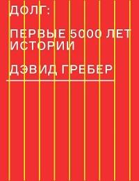 Дэвид Гребер «Долг: первые 5000 лет истории»