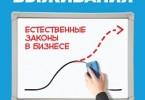 Дэвид Хэнна, Георгий Мелик-Еганов, Максим Ильин «Кодекс выживания. Естественные законы в бизнесе»