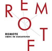 Дэвид Хенссон, Джейсон Фрайд «Remote: офис не обязателен»