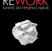 Дэвид Хенссон, Джейсон Фрайд «Rework: бизнес без предрассудков»