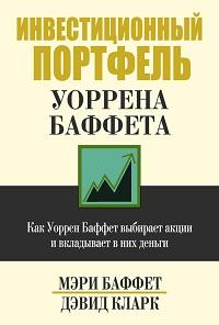 Дэвид Кларк, Мэри Баффет «Инвестиционный портфель Уоррена Баффета»