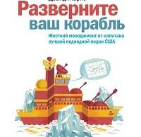 Дэвид Марке «Разверните ваш корабль. Жесткий менеджмент от капитана лучшей подводной лодки США»
