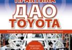 Дэвид Майер, Джеффри Лайкер «Практика дао Toyota. Руководство по внедрению принципов менеджмента Toyota»