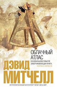 «Облачный атлас» Дэвид Митчелл