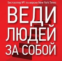 Дэвид Новак «Веди людей за собой»