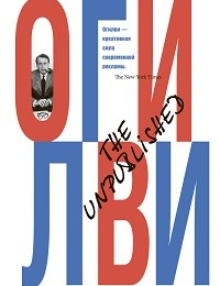 Дэвид Огилви «The Unpublished»