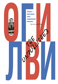 Дэвид Огилви «The Unpublished»