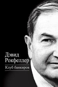 Дэвид Рокфеллер «Клуб банкиров»