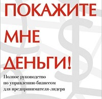 Дэйв Рэмси «Покажите мне деньги! Полное руководство по управлению бизнесом для предпринимателя-лидера»