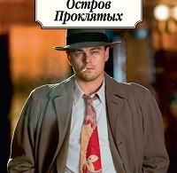 Деннис Лихэйн «Остров Проклятых»