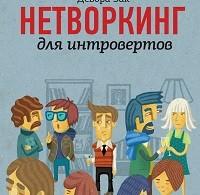 Девора Зак «Нетворкинг для интровертов»