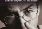 Дейв Лахани «Искусство убеждения, или Как получить то, что хочешь»