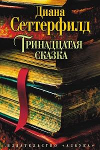 Диана Сеттерфилд «Тринадцатая сказка»