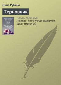 Дина Рубина «Терновник»
